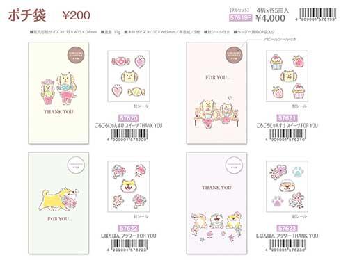 MIND WAVE ふんわりカラー ポチ袋 4柄 2020_11月中旬発売