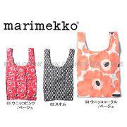 S)【マリメッコ】スマートバッグ 49035 49036 48634 バッグ 全3色