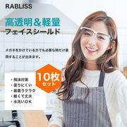 日本在庫あり【10枚セット】 フェイスシールド 眼鏡型 メガネ フェイスガード フェイスカバー