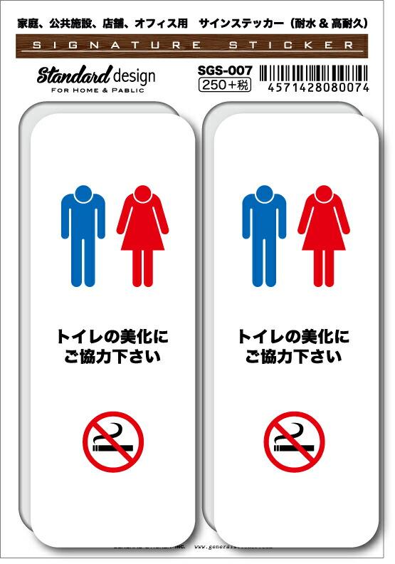 SGS-007 トイレの美化にご協力下さい02 家庭、公共施設、店舗、オフィス用