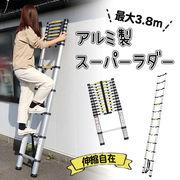 アルミ製スーパーラダー/伸縮はしご/脚立/踏み台/軽量アルミ製