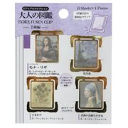 【付箋】大人の図鑑シリーズ インデックスクリップふせん4個セット 芸術