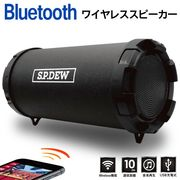 ブルートゥーススピーカー/Bluetooth Ver5.0/充電式/ワイヤレス/有線接続対応/BTスピーカー501