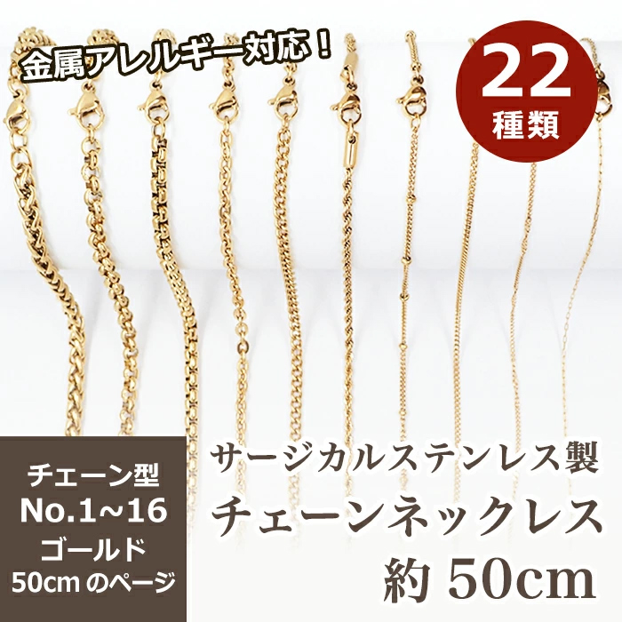 サージカルステンレス製 ネックレスチェーン 金具付【約50cm ゴールド】No.1~16のページ