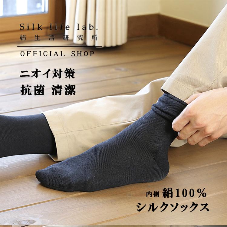 足指の乾燥や抗菌、ニオイ対策に!特許加工技術採用 ◆ メンズ シルク靴下(ソックス)