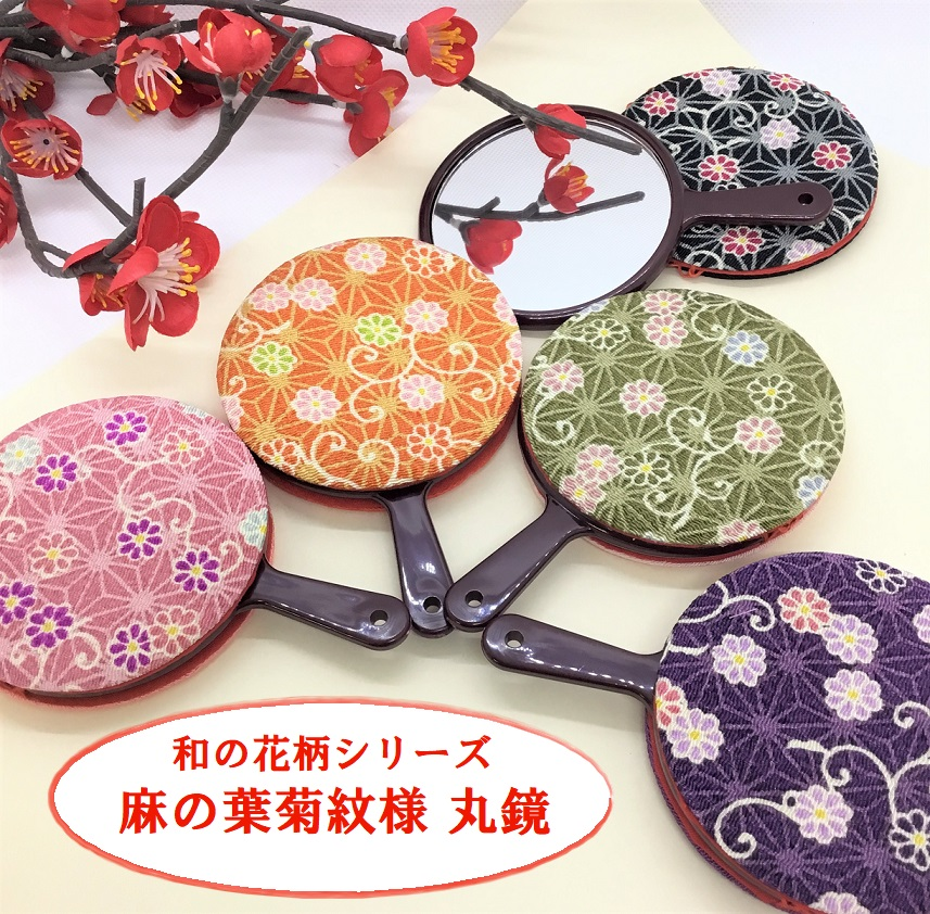 和の花柄コレクション 麻の葉菊紋様 丸鏡 麻の葉 菊紋 入学 入社 春 ストライプ