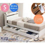 【シングル】Pluto 収納付きベッド(マットレス付き)