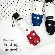 折傘 54cm   水玉 折り畳み傘 [ドット] / レディース