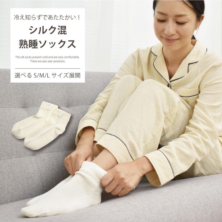 ソックス 靴下 シルク混 冷え防止 保温保湿効果 冷え対策 選べるサイズ