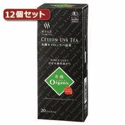 麻布紅茶 有機セイロンウバ紅茶12個セット AZB0113X12