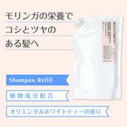 【MONOEARTH】Moringa in Botanical Shampoo Refill Oriental White Tea ノンシリコンシャンプー 詰替え用