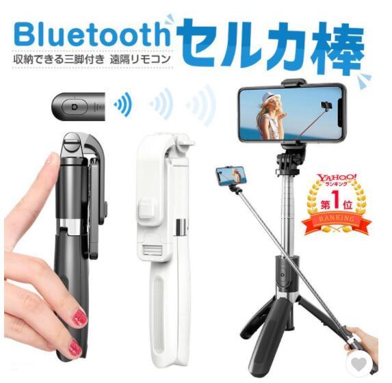 自撮り棒 三脚付き セルカ棒 Bluetooth リモコン付き スマホ 自撮り 三脚スタンド 伸縮調節  360度回転