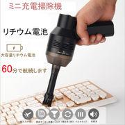 コンピュータ キーボード USB掃除機 ミニ強力 掃除機 ほこりを除去する小型 掃除機 ツール
