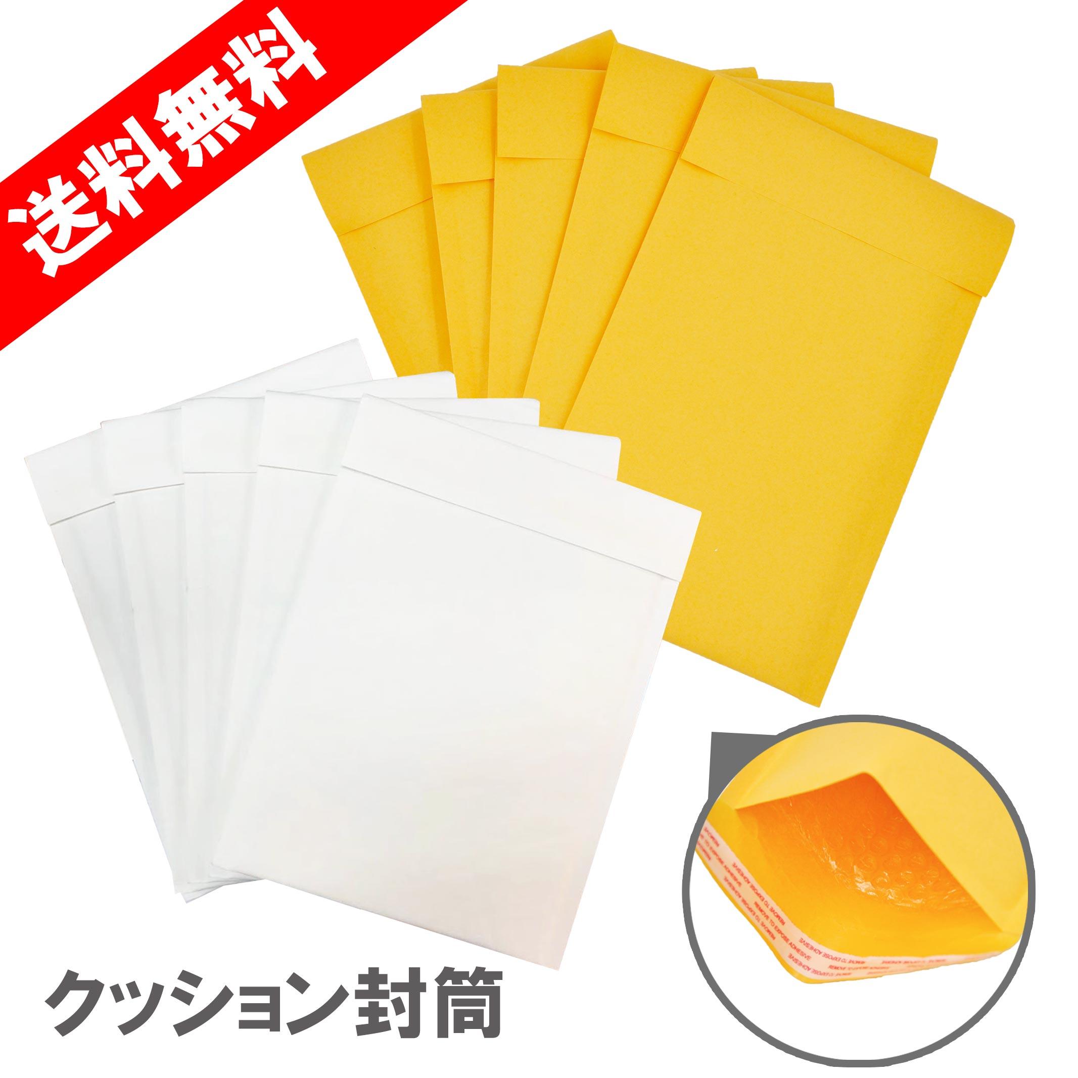 テープ付き クッション 封筒 プチプチ 袋 緩衝材 エアキャップ付き 配送 業務用 梱包資材