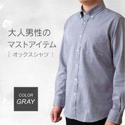 メンズオックスシャツ(長袖) Lサイズ グレー コットン素材 マストアイテム