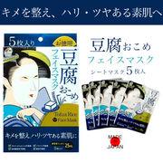 豆腐おこめ フェイスマスク 5枚入  箱/ケース売 60入