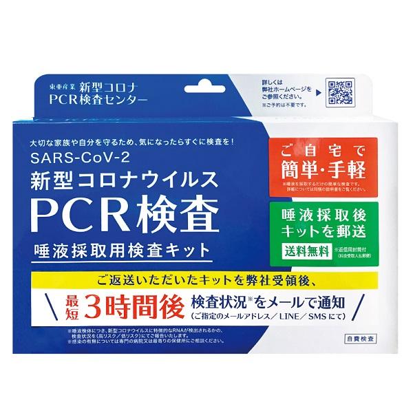 新型コロナウイルス PCR検査 唾液採取用検査キット (東亜産業)