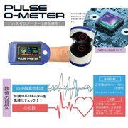 PLUSE O-METER(パルスゼロメーター)  OMHC-CNPM001