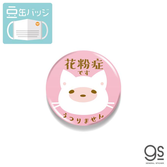 豆缶 マスクにつける缶バッジ 花粉症です 猫 ネコ 雑貨 22mm アピール コロナ対策 MAME095 アクセサリー