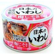 日本のいわし 梅じそ風味