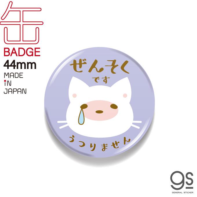 ぜんそくです 44mm缶バッジ アピール 猫 ねこ イラスト 紫 コロナ対策 咳エチケット かわいい GSJ318