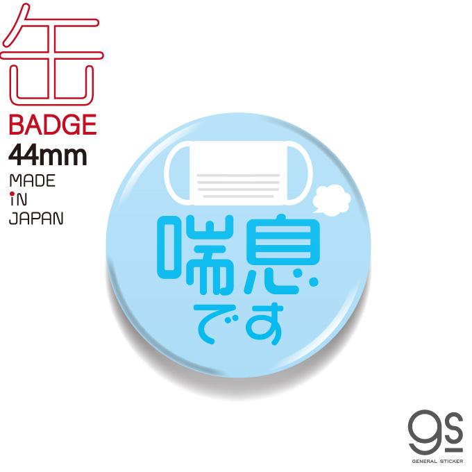 喘息です 44mm缶バッジ アピール イラスト ブルー コロナ対策 咳エチケット GSJ316 缶バッジ