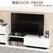 鏡面テレビボードW120 ※北海道・沖縄・離島は別途条件あり