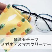即納 万用 メガネ拭き クリーンクロス 特殊な繊維を採用 拭き取り制性 吸水性に優れ 台湾風 プレゼント