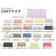 S)【クリーングッズ】1DAY マスク 7枚入り 小さめサイズ 予防 全20色 レディース キッズ