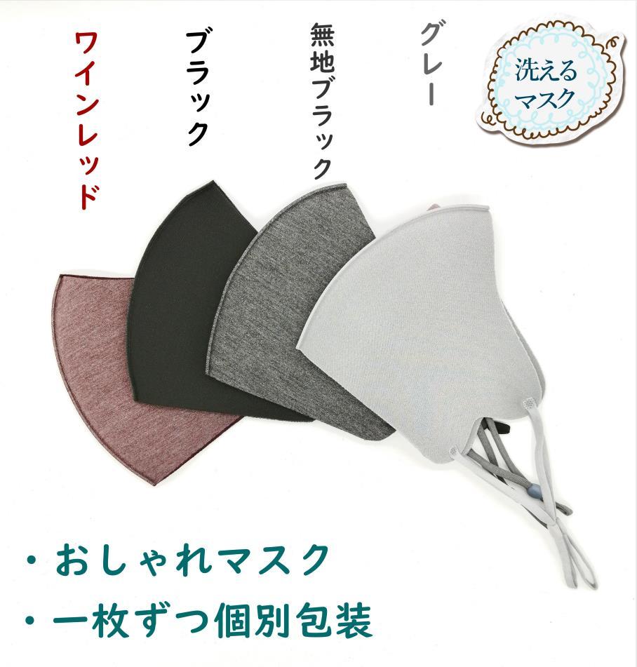 カラーマスク  洗える 花粉・ウィルスカット 4色 ひも調整付き 個別包装