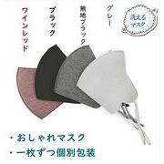 「決算セール」カラーマスク  洗える 花粉・ウィルスカット 4色 ひも調整付き 個別包装
