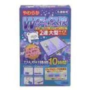 日本製 made in japan やわらかWアイス枕 冷凍庫用 F-0011