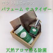 【ギフトボックス】4種の香りから〈パフューム・サニタイザー・ウッディ〉植物性ウイルス対策スプレー