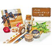 【日本製】パン文具 マスキングテープ