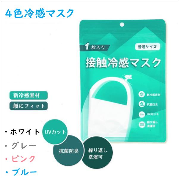 個別包装 冷感マスク 耳紐調整可能 カラーマスク 4色