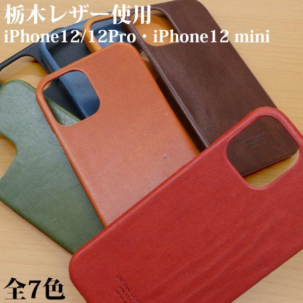 日本製本革 栃木レザー[ジーンズ]iPhone12/12 Pro/12 mini対応 iPhoneケース スマホカバー L-2038912