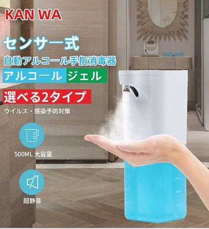 KW-JC2 自動消毒液噴霧器【ジェル・液体 両用】ディスペンサー 大容量 非接触型 電池式 センサー式壁掛け