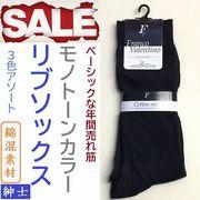 【お買得限定品☆年間売れ筋】紳士 綿混 モノトーンカラー リブソックス