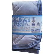 [9月26日まで特価]接触冷感 枕パッド ネイビー 約40×47cm
