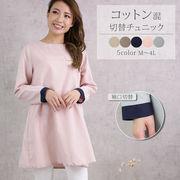 【2021春夏新作】袖切り替えシャツチュニックワンピース 綿