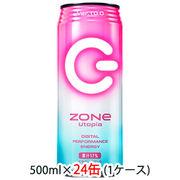 〇☆サントリー ZONe Utopia 500ml 缶 24缶 (1ケース) 48182