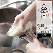 【泡持ちが良くしっかり洗える3層構造】清潔謹製 抗菌キッチンスポンジ 3層
