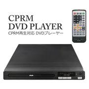 かんたん接続ガイド/ケーブル同梱DVDプレーヤー/リモコン付属/CD音楽/DVD映像/CPRM再生対応/新型D330