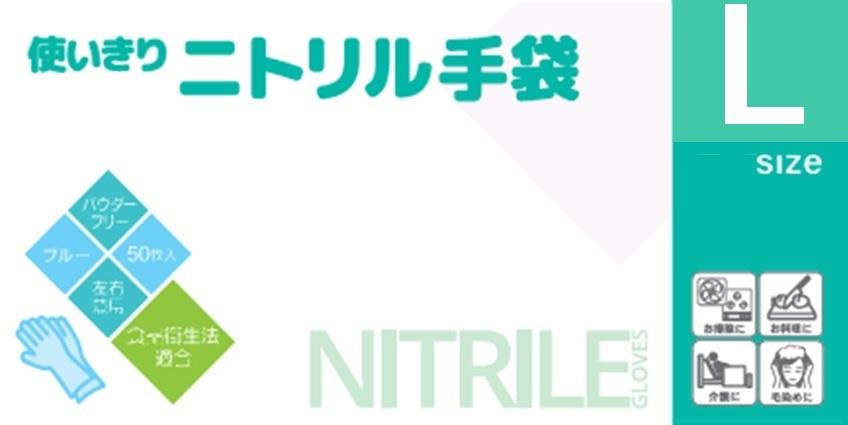 【3月15日発売、以降お届け】使い切り ニトリル手袋 L 50枚入