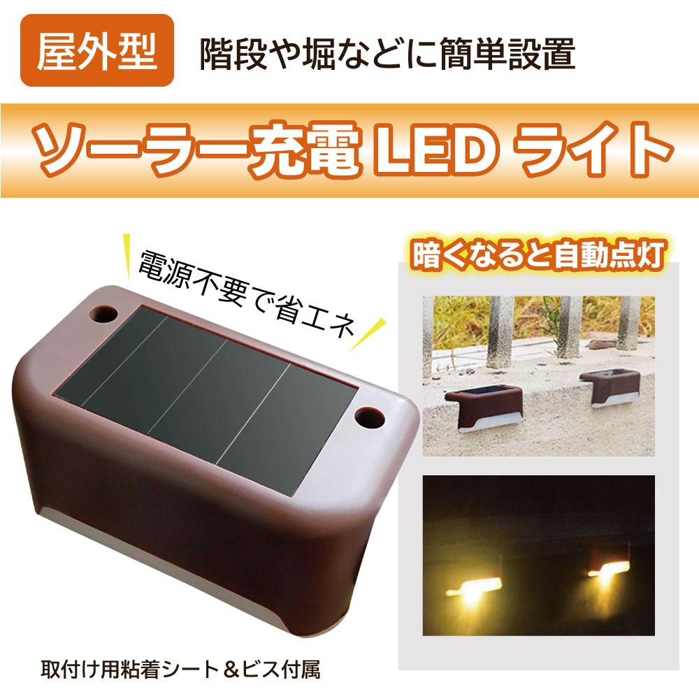 ソーラー充電式 LEDガーデンライト 3個セット 階段やブロックに取り付け 夜間常時点灯