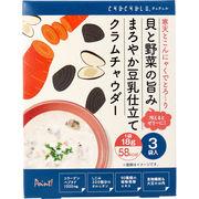 ※貝と野菜の旨みまろやか豆乳仕立て クラムチャウダー 18g×3袋入