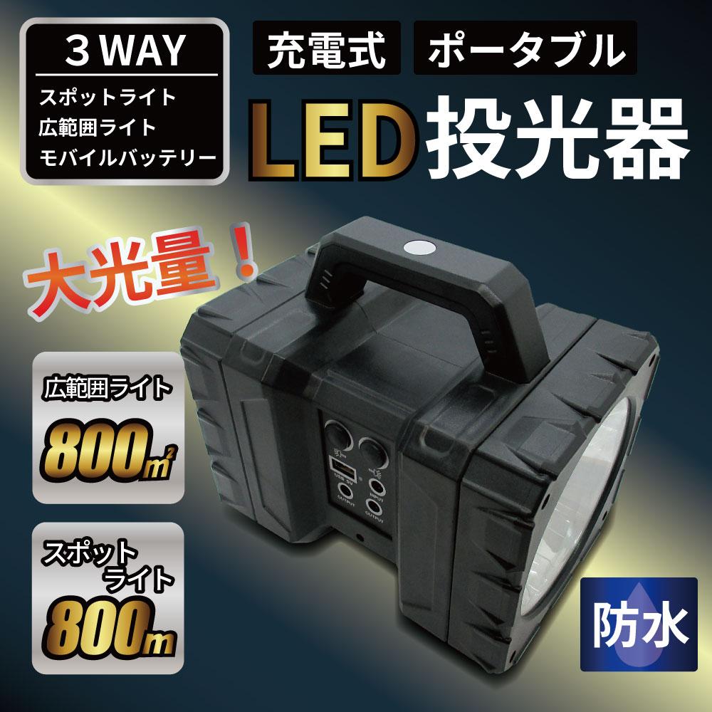 大光量 LEDビッグライト モバイルバッテリー機能付き 充電式 アウトドア・災害時に最適