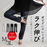 【日本製】 極上のフィット感。ハイテンションデニムプリントストレッチストレートパンツ