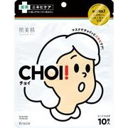 肌美精 CHOIマスク 薬用ニキビケア 【 クラシエホームプロダクツ販売 】 【 シートマスク 】
