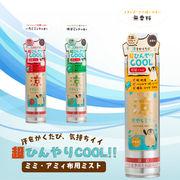 ミミアミィ冷やしミスト抗菌+ 箱/ケース売 48入